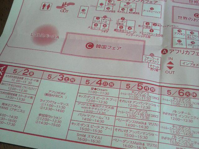 西日本インポートフェア&<br />  食メッセ2014